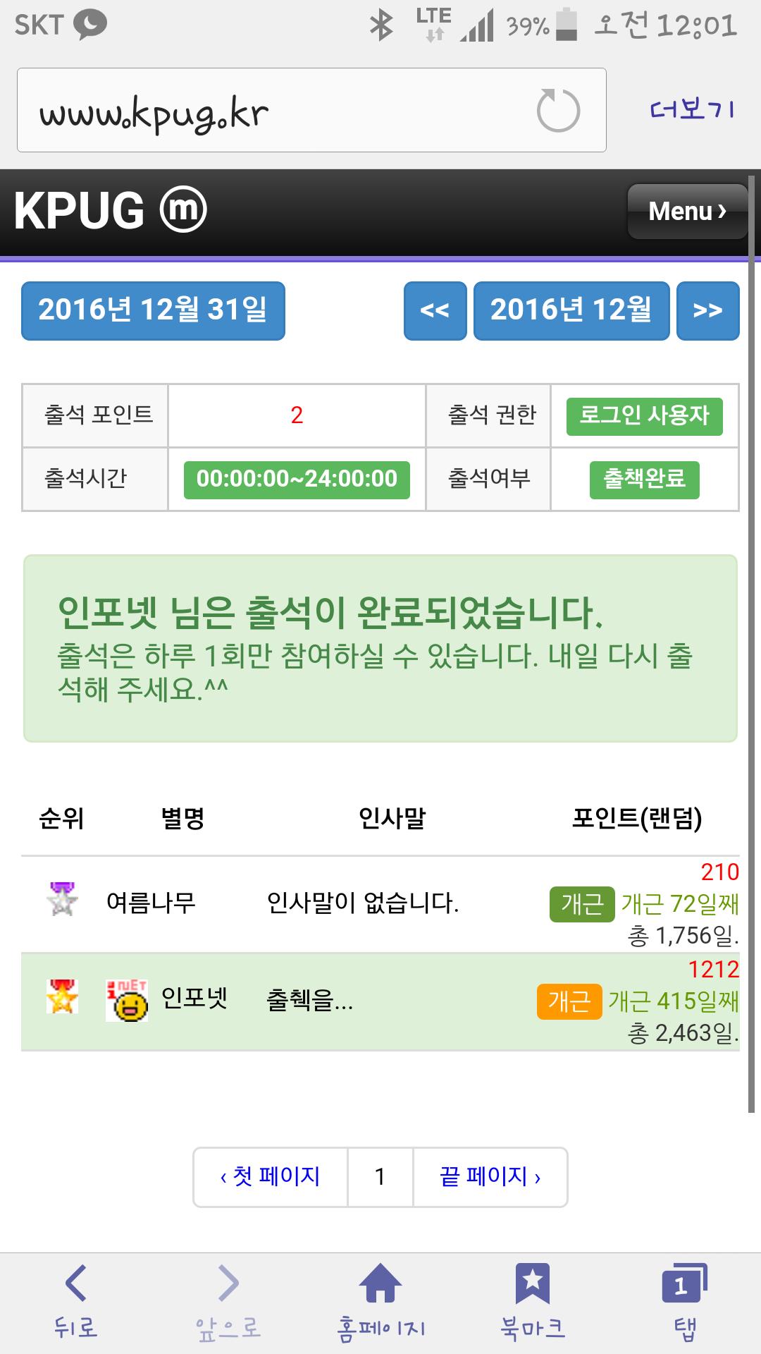 Screenshot_2016-12-31-00-01-49.png