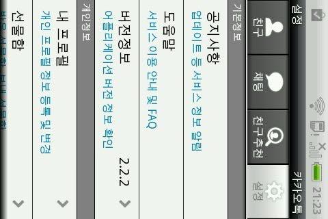 2011-07-09_21-23-32.jpg