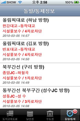서울교통정보_04.jpg