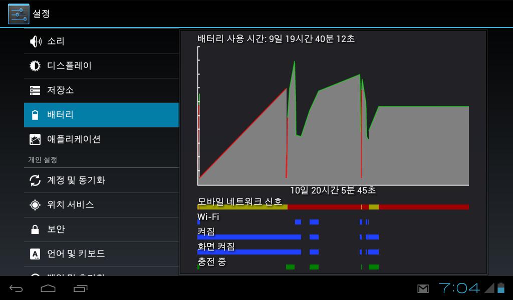 Screenshot_2013-01-26-07-04-17.png