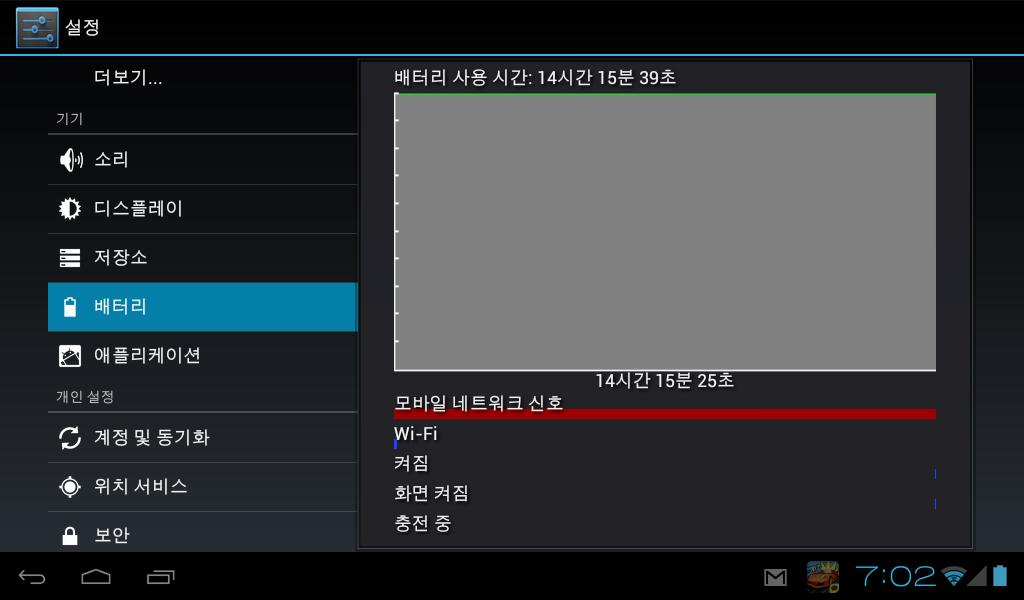 Screenshot_2013-02-22-07-02-04.png