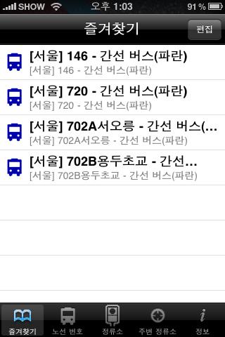 서울버스_03.JPG