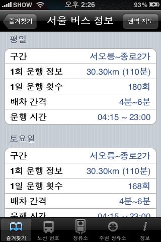서울버스_05.JPG