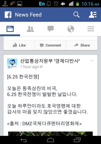 Screenshot_2014-06-25-10-16-02.jpg