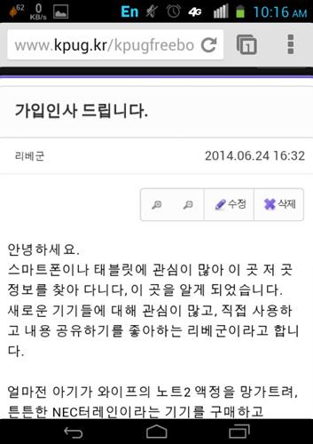 Screenshot_2014-06-25-10-16-58.jpg