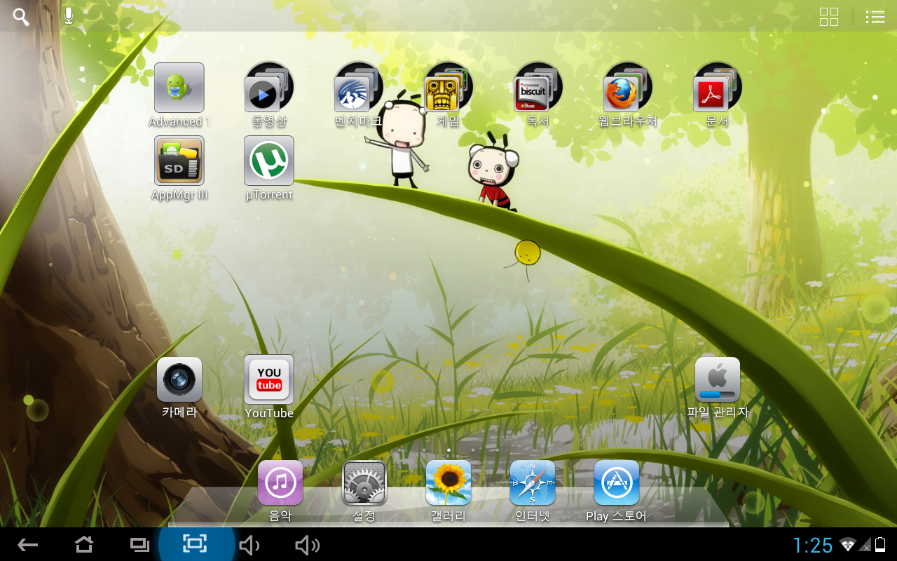 Screenshot_2013-03-30-13-25-26.png