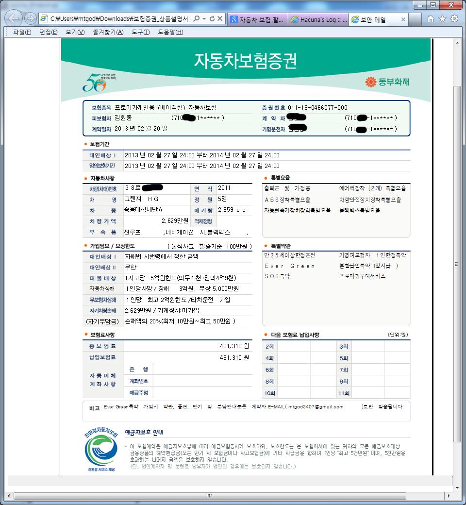 2013년_자동차 보험증권.jpg