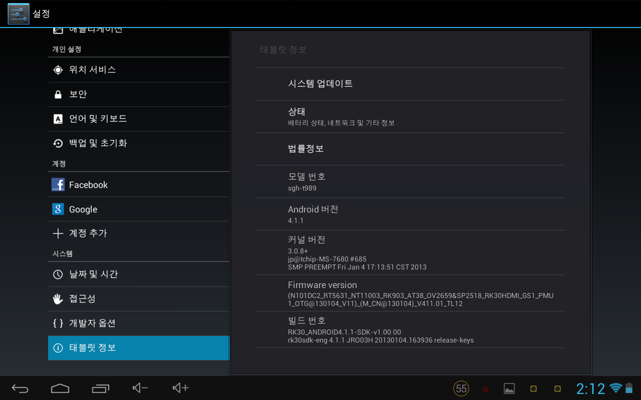 Screenshot_2013-02-12-14-12-23.png